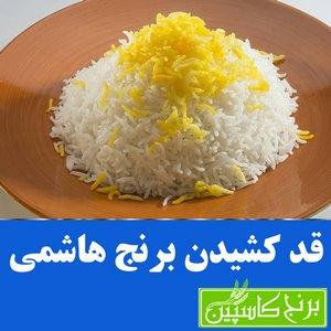 قد کشیدن برنج هاشمی