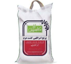 برنج امراللهی